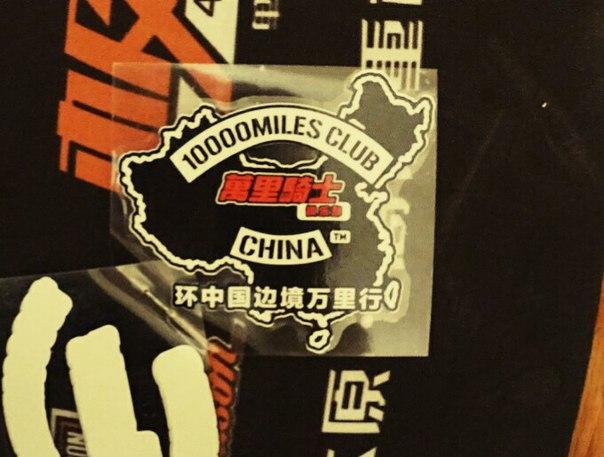 Путешествие на мотоцикле CFMOTO TK 650 в Китае 4