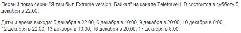 Я там был Байкал