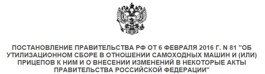 Постановление Правительства РФ от 6 февраля 2016 г. N 81